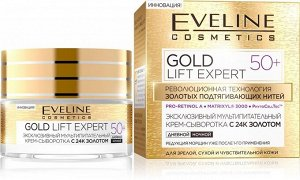 EVELINE   GOLD LIFT EXPERT 50+  Эксклюзивный  мультипитательный крем-сыворотка с 24К золотом  50 мл.