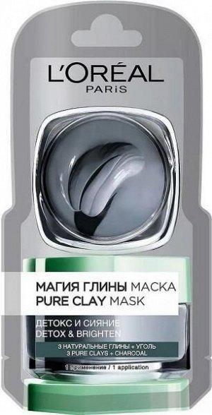 LOREAL   МАГИЯ ГЛИНЫ  Маска для лица детокс и синие  6 мл. (1 применение)