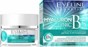 EVELINE   HYALURON CLINIC B5  Ночной крем-маска детокс и регенерация  50 мл.