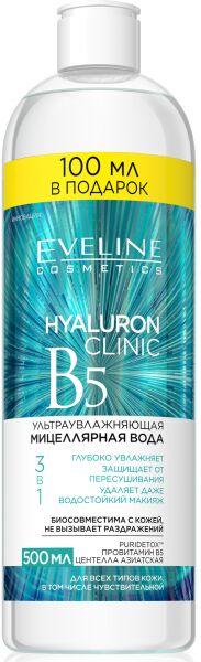 EVELINE   HYALURON CLINIC B5  Ультраувлажняющая мицеллярная вода 3в1 500 мл.
