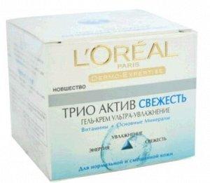LOREAL   ТРИО АКТИВ СВЕЖЕСТЬ  Гель-крем ультра-увлажнение для нормальной и смешанной кожи 50 мл.