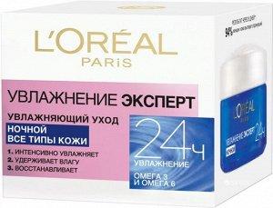LOREAL   ТРИО АКТИВ УВЛАЖНЕНИЕ ЭКСПЕРТ   Крем ночной для всех типов кожи  50 мл.