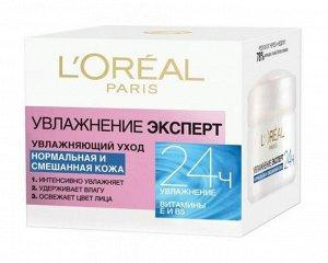 LOREAL   УВЛАЖНЕНИЕ ЭКСПЕРТ 24Ч  Крем для нормальной и смешанной кожи (витамин Е и В5) 50 мл.