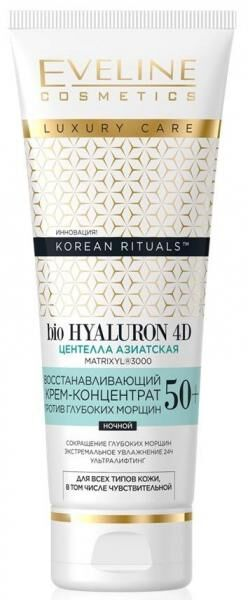 EVELINE   KOREAN RITUALS 50+  Восстанавливающий крем - концентрат против глубоких морщин для всех типов кожи - ночной  50 мл.