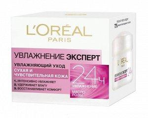 LOREAL   УВЛАЖНЕНИЕ ЭКСПЕРТ 24Ч  Крем для сухой и чувствительной кожи (масло Розы) 50 мл.