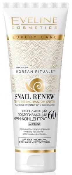 EVELINE   KOREAN RITUALS 60+  Укрепляющий подтягивающий крем-концентрат для всех типов кожи - дневной  50 мл.