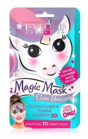 """EVELINE   MAGIC MASK - CUTE UNICORN 3D  Очищающая тканевая маска 3D """"Единорог""""  5 мл."""