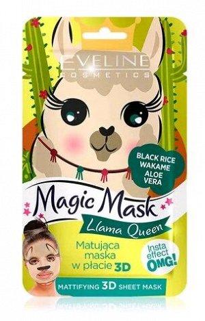 "EVELINE   MAGIC MASK - LLAMA QUEEN 3D  Матирующая тканевая маска 3D ""Лама""  5 мл."