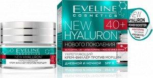 EVELINE   NEW HYALURON 4D 40+  Укрепляющий крем-филлер против морщин 50 мл.
