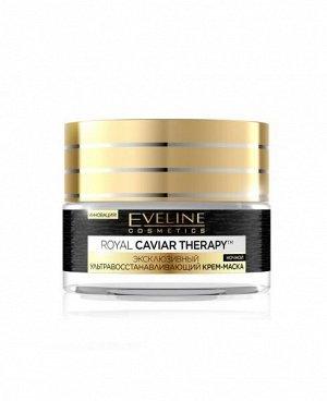 EVELINE   ROYAL CAVIAR THERAPY  Эксклюзивный ультравосстанавливающий крем-маска - ночь 50 мл.