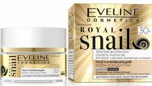 EVELINE   ROYAL SNAIL 30+  Разглаживающий крем-концентрат для любого типа кожи - дневной и ночной  50 мл.