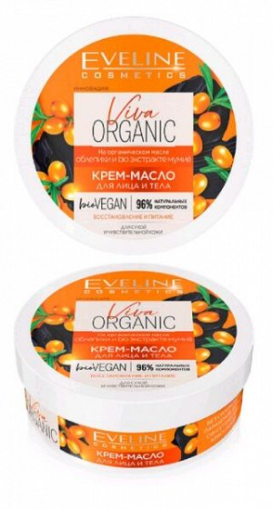 """EVELINE   VIVA ORGANIC  Крем-масло для лица и тела на """"Органическом масле облепихи и bio экстракте мумие"""" для сухой и чувствительной кожи 200 мл."""