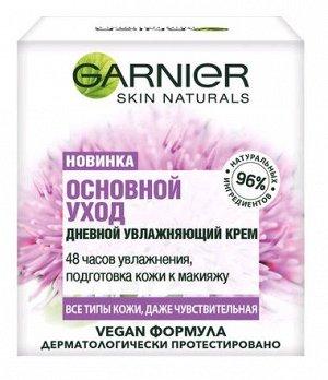 GARNIER   ОСНОВНОЙ УХОД  Дневной увлажняющий крем для всех типов кожи, даже чувствительной  50 мл.