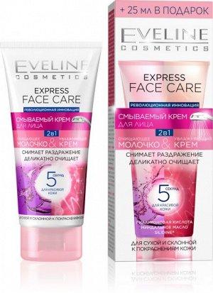 EVELINE   EXPRESS FACE CARE  Смываемый крем для сухой и склонной к покраснениям кожи 2в1 100 мл.