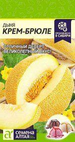 Дыня Крем-Брюле/Сем Алт/цп 1 гр.