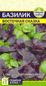 Зелень Базилик Восточная Сказка/Сем Алт/цп 0,3 гр.