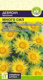 Зелень Девясил Много Сил/Сем Алт/цп 0,05 гр.