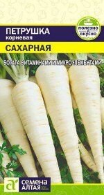 Зелень Петрушка Корневая сахарная/Сем Алт/цп 2 гр.