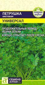 Зелень Петрушка Листовая Универсал/Сем Алт/цп 2 гр.