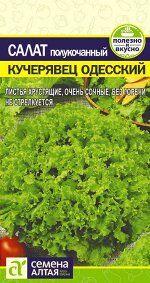 Зелень Салат Кучерявец Одесский/Сем Алт/цп 0,5 гр.