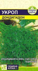 Зелень Укроп Дондигидон/Сем Алт/цп 2 гр.