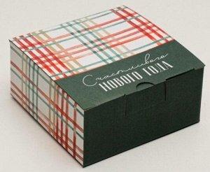 """Коробка складная """"Счастливого Нового года!"""" 15*15*7 см"""