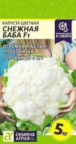 Капуста Цветная Снежная Баба/Сем Алт/цп 10 шт. НОВИНКА!