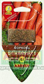 Поступление семян!! Успейте купить! — Морковь — Семена овощей
