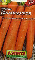 Сидераты вналичии!! — Морковь — Семена овощей