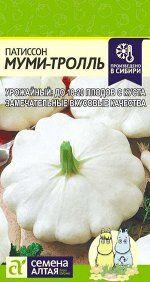 Сидераты вналичии!! — Патиссон ЦП — Семена овощей
