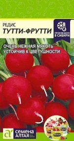 Редис Тутти-Фрутти/Сем Алт/цп 2 гр.