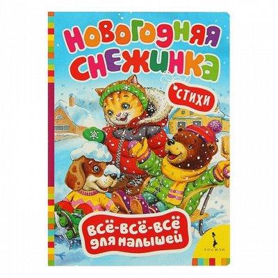 Лас Играс. Игры для всей семьи — Книги. Детские книги. Книжки для малышей. Книжки на картоне