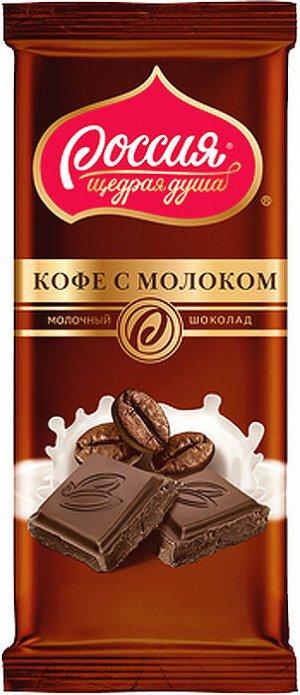 Шоколад Россия - щедрая душа Молочный Кофе с молоком,90г