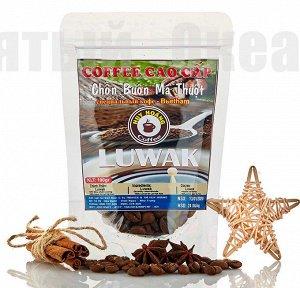 Кофе в зернах Далат лювак 100гр
