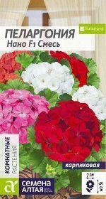Цветы Пеларгония нано Смесь/Сем Алт/цп 3 шт.