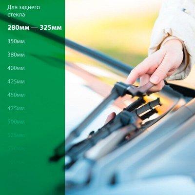"""-25% 🔥 Всё для авто: аксессуары, масла, химия, инструменты — Дворники 280мм-340мм (11""""-13"""") — Запчасти и расходники"""