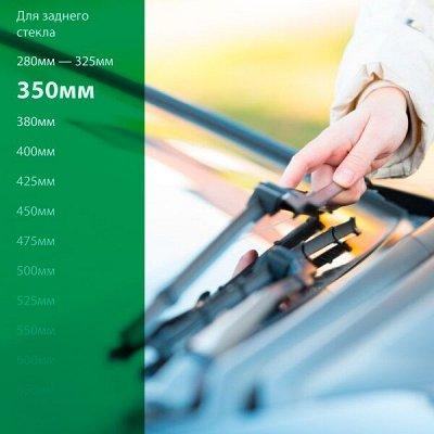 """-25% 🔥 Всё для авто: аксессуары, масла, химия, инструменты — Дворники 350мм (14"""") — Запчасти и расходники"""