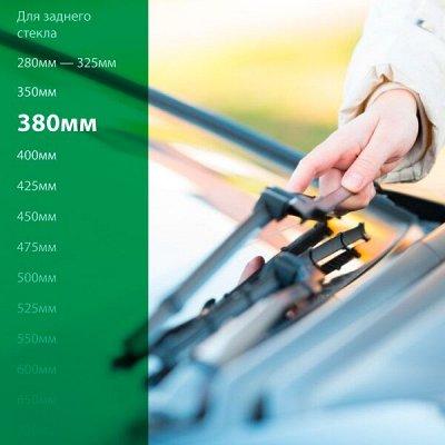 """-25% 🔥 Всё для авто: аксессуары, масла, химия, инструменты — Дворники 380мм (15"""") — Запчасти и расходники"""