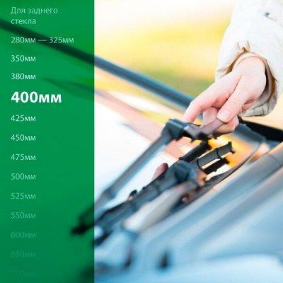"""-25% 🔥 Всё для авто: аксессуары, масла, химия, инструменты — Дворники 400мм (16"""") — Запчасти и расходники"""
