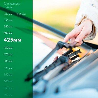"""-25% 🔥 Всё для авто: аксессуары, масла, химия, инструменты — Дворники 425мм (17"""") — Запчасти и расходники"""