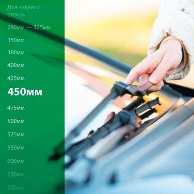 """-25% 🔥 Всё для авто: аксессуары, масла, химия, инструменты — Дворники 450мм (18"""") — Запчасти и расходники"""