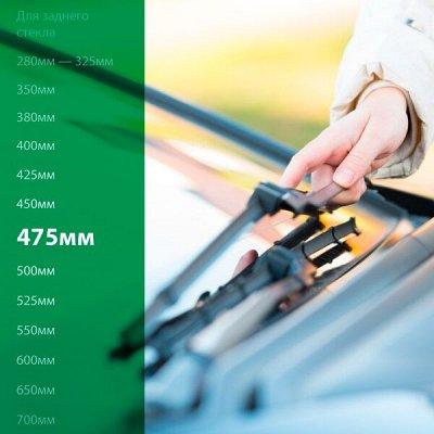 """-25% 🔥 Всё для авто: аксессуары, масла, химия, инструменты — Дворники 475мм (19"""") — Запчасти и расходники"""