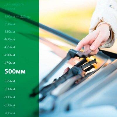 """-25% 🔥 Всё для авто: аксессуары, масла, химия, инструменты — Дворники 500мм (20"""") — Запчасти и расходники"""