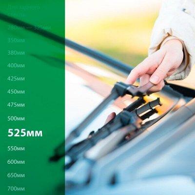 """-25% 🔥 Всё для авто: аксессуары, масла, химия, инструменты — Дворники 525мм (21"""") — Запчасти и расходники"""