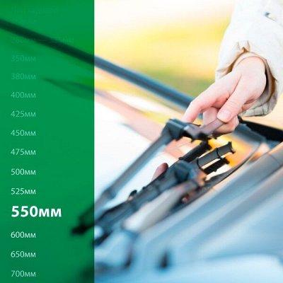 """-25% 🔥 Всё для авто: аксессуары, масла, химия, инструменты — Дворники 550мм (22"""") — Запчасти и расходники"""