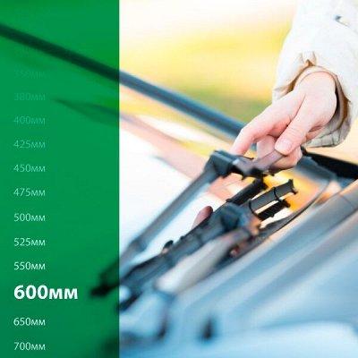 """-25% 🔥 Всё для авто: аксессуары, масла, химия, инструменты — Дворники 600мм (24"""") — Запчасти и расходники"""