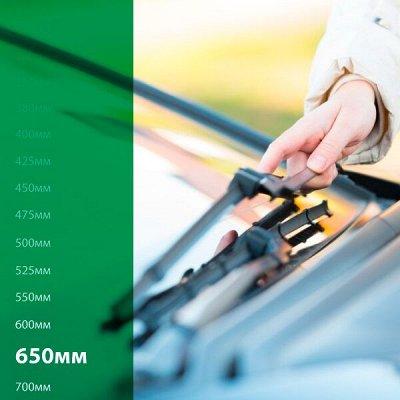 """-25% 🔥 Всё для авто: аксессуары, масла, химия, инструменты — Дворники 650мм (26"""") — Запчасти и расходники"""