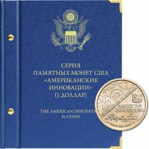 """Альбом для памятных монет США номиналом 1 доллар, серия """"Американские инновации"""""""