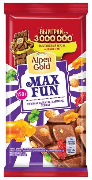 Шоколад Альпен Гольд Alpen Gold Max Fun молочный с взрывной карамелью, печеньем и мармеладом,150 г