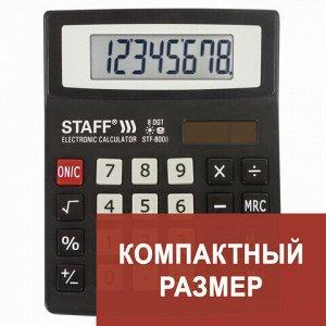 Калькулятор настольный STAFF STF-8008, КОМПАКТНЫЙ (113х87 мм), 8 разрядов, двойное питание, 250147